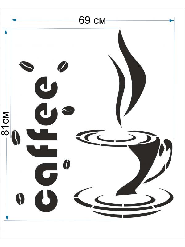 Трафарет Кофе